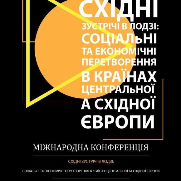 Східні зустрічі в Лодзі: соціальні та економічні перетворення в країнах Центральної та Східної Європи