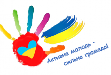 Активізація молоді Комишанської ОТГ. Волонтерство в громаді.