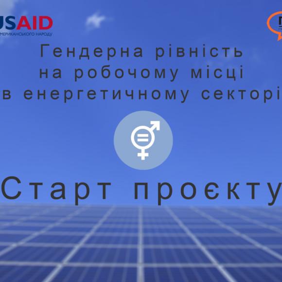 """ГО """"ВГО """"Поруч"""" розпочинає впровадження проєкту """"Гендерна рівність на робочому місці в енергетичному секторі"""" за підтримки  USAID Проєкту енергетичної безпеки"""