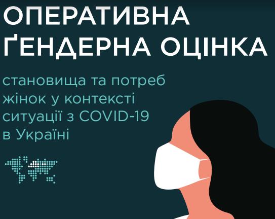COVID-19: нові ґендерні виклики в Україні