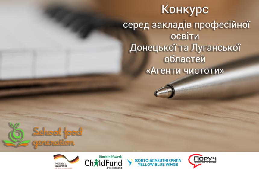 Конкурс серед закладів професійної освіти Луганської та Донецької областей «Агенти чистоти»