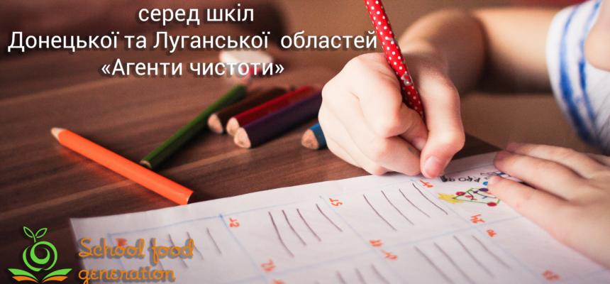 Конкурс серед загальноосвітніх навчальних закладів Луганської та Донецької областей «Агенти чистоти»