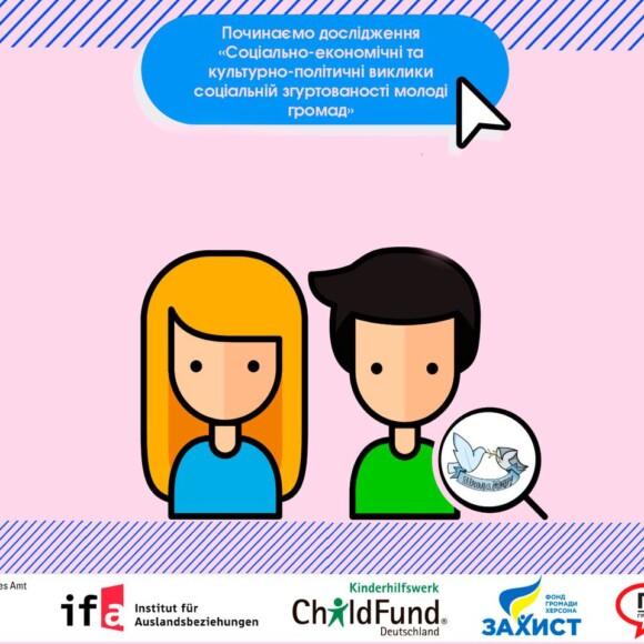 Починаємо дослідження «Соціально-економічні та культурно-політичні виклики соціальній згуртованості молоді громад